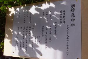 例大祭、萬歳楽奉納の予定表(櫲樟尾神社)
