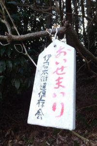 伊勢本街道(棒原神社付近)