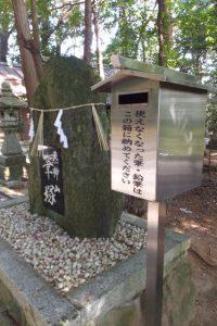 天神山筆塚(田丸神社)