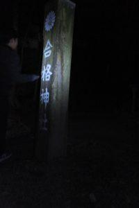 合格神社の参道入口付近(宇治青年団による寒参り)