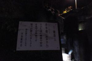 (11)岩井田稲荷跡へ(宇治青年団による寒参り)