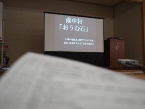 平成28年度 第3回度会町地域資源勉強会(南中村公民館)