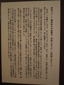 参宮ブランド擬革紙の会展覧会「和紙にあそぶ」の開催にあたって