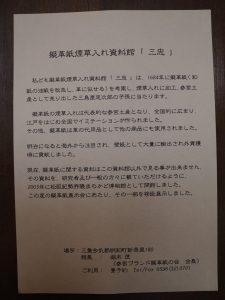 擬革紙煙草入れ資料館「三忠」の説明