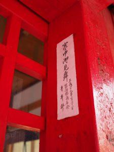 増えていた「寒中御見舞」札、須原稲荷神社(須原大社)