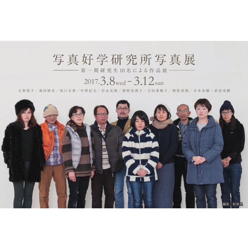第一期研究生10名による「写真好学研究所写真展」@三重県立美術館 県民ギャラリー