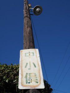 「中小俣」の地名板(中小俣公民館)