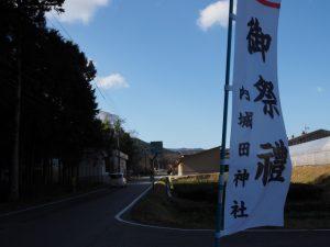 「御祭禮 内城田神社」の幟旗(度会町下久具付近)