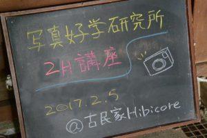 写真好学研究所 2月講座(2017.2.5)@古民家Hibicore