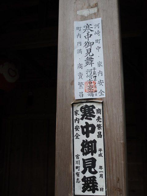吉家神社にて見かけた今年の「寒中御見舞」札(伊勢市河崎)