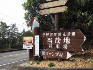 伊勢志摩国立公園 当茂地駐車場の案内板