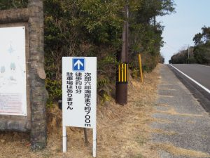 次郎六郎海岸への案内板(登茂山駐車場)