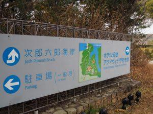 次郎六郎海岸、アクアヴィラ伊勢志摩の案内板