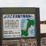 「ようこそ次郎六郎海岸へ」の看板、総事業費約7億円