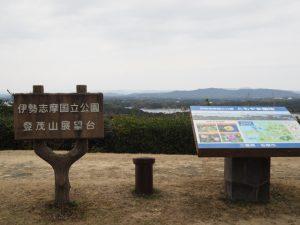 伊勢志摩国立公園 登茂山展望台
