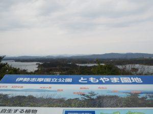 登茂山展望台から望む英虞湾