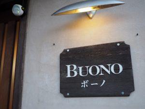 LOCANDA BUONO(ロカンダボーノ)(伊勢市河崎)