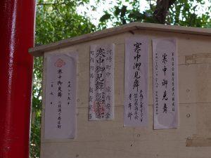 あれから増えていた寒中御見舞札、坂之森稲荷神社(伊勢市八日市場町)