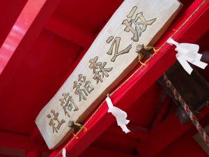 坂之森稲荷神社(伊勢市八日市場町)