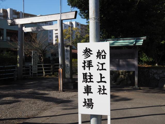 新たに用意された「参拝駐車場」、船江上社(伊勢市船江)