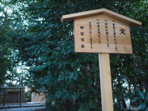 立て替えられた定の立札、小俣神社(豊受大神宮 摂社)