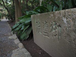 御鹽殿の手水石、御塩殿神社(皇大神宮 所管社)