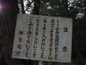 御塩殿神社(皇大神宮 所管社)の裏門付近