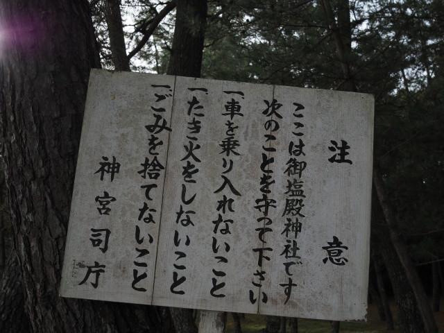 注意看板、御塩殿神社(皇大神宮 所管社)