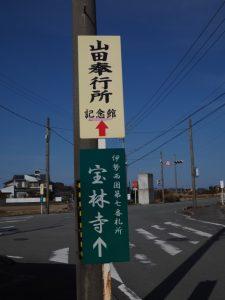 山田奉行所記念館への案内板