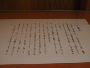 1.安土桃山時代の造船業、企画展にて(山田奉行所記念館)