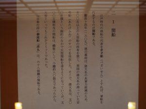 2.江戸時代前期の造船業、企画展にて(山田奉行所記念館)