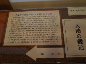 4.大湊の鍛冶、企画展にて(山田奉行所記念館)