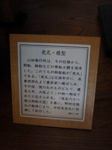 虎丸の模型の説明(山田奉行所記念館)