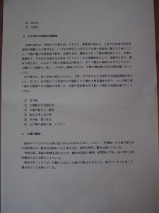 企画展「近世 大湊造船業の展開」(山田奉行所記念館)の説明