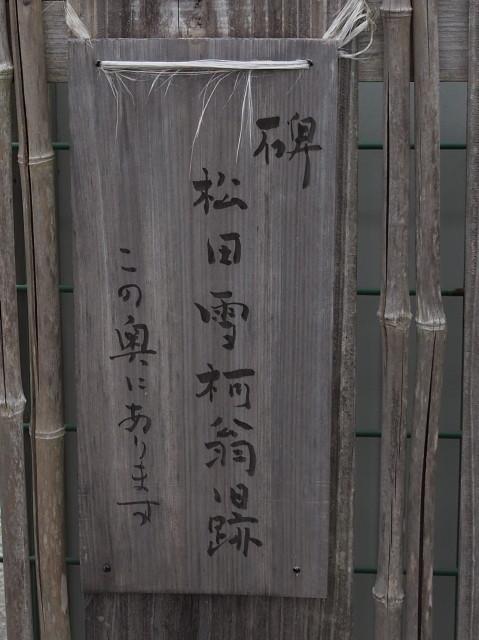 「碑 松田雪柯翁旧跡」の案内板(神路通)