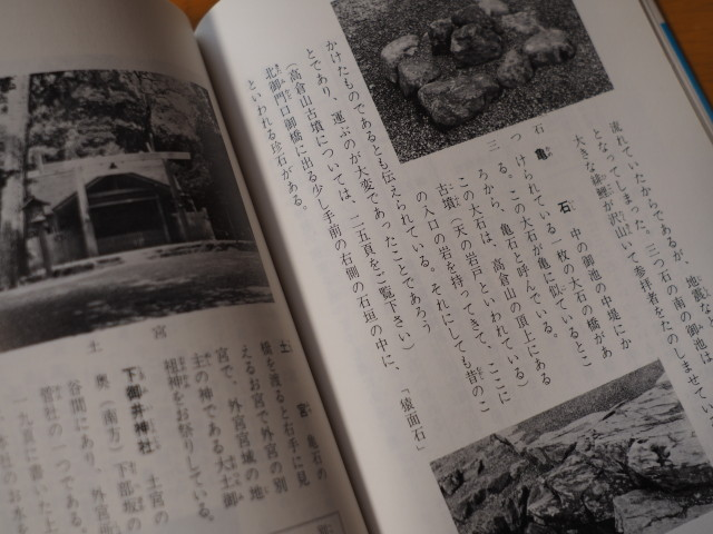 お伊勢参りの手引書のP.22「お伊勢まいり(神宮司庁発行)」