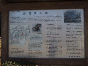 津偕楽公園