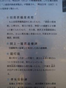 ④旧塔世橋常夜燈、⑥龍灯籠(津偕楽公園)の説明板