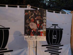 にっぽん文楽in伊勢神宮@外宮特設舞台