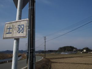 土羽の地名板から望む御船神社方向