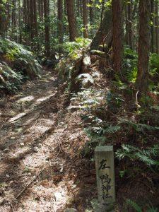 左 鴨神社の道標