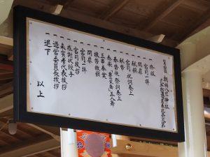 朝柄八柱神社の式年御遷座奉祝祭(多気郡多気町朝柄)