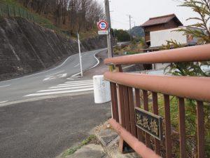五箇篠山城跡付近の温故橋(朝柄川)(多気郡多気町朝柄)