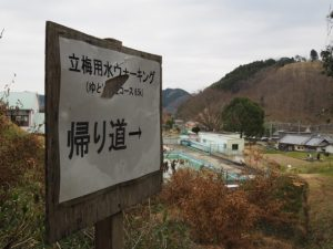 立梅用水(多気郡多気町朝柄)