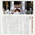 参拝のしおり、朝柄八柱神社(五箇谷神社)