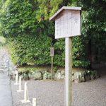 度会大国玉比賣神社(豊受大神宮摂社)ほかへの参道入口