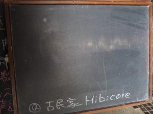 写真好学研究所 04月講座(2017.4.1)@古民家Hibicore
