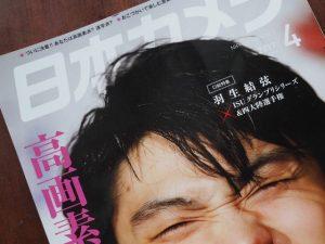 写真雑誌 日本カメラ 2017年4月号
