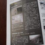 [garally0369] 写真雑誌 日本カメラで紹介さいれた写真家 松原豊さんの新設ギャラリー