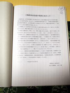 多気町朝柄から届けられた登録記念誌「立梅用水」